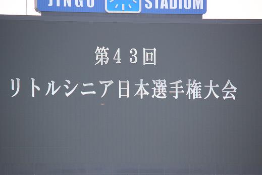 第43回リトルシニア日本選手権大会